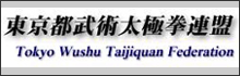 東京都武術太極拳連盟