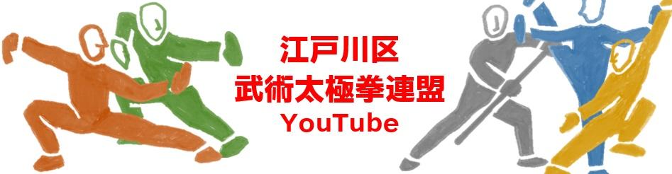 江戸川区武術太極拳連盟YouTube